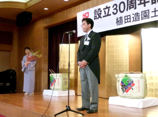 30周年記念式典