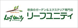 奈良の外構・エクステリア専門店リーフユニティ