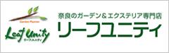 外構・エクステリア専門店リーフユニティ