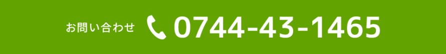 TEL 0744-43-1465